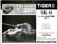 モデルカステン連結可動履帯 SKシリーズティーガー 2型 戦車用履帯 (可動式)