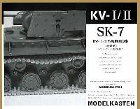 モデルカステン連結可動履帯 SKシリーズKV-1/2型戦車用履帯 (可動式)