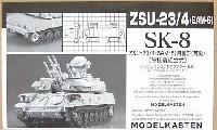 モデルカステン連結可動履帯 SKシリーズZSU-23/4(SAM-6)用履帯 (可動)