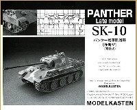 パンター戦車 後期型用履帯 (可動式)