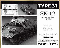 モデルカステン連結可動履帯 SKシリーズ61式戦車用 履帯 (可動式)