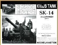 モデルカステン連結可動履帯 SKシリーズKV&JS戦車用履帯 (可動式)