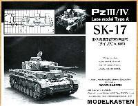 3/4号戦車 後期型用履帯 タイプA (可動式)