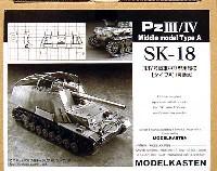 3/4号戦車 中期型用履帯 タイプA (可動式)