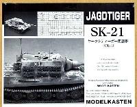 モデルカステン連結可動履帯 SKシリーズヤークトティーガー用履帯 (可動式)