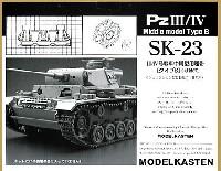 3/4号戦車 中期型用履帯 タイプB (可動式)
