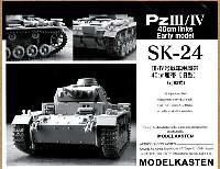 3号・4号戦車用履帯 40cm履帯 (旧型) (可動式)