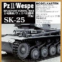 モデルカステン連結可動履帯 SKシリーズ2号戦車 / ヴェスペ用履帯 (可動式)