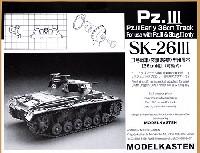 3号戦車 / 突撃砲 初期型用履帯 (36cm幅) (可動式)