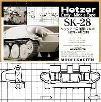モデルカステン連結可動履帯 SKシリーズヘッツアー用履帯 (可動式) (初期-中期型用)