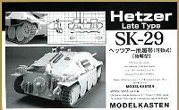 モデルカステン連結可動履帯 SKシリーズヘッツアー用履帯 (可動式) (後期型)