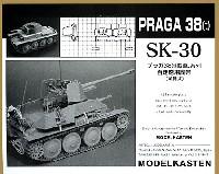 モデルカステン連結可動履帯 SKシリーズプラガ 38(t)戦車系列 自走砲用履帯 (可動式)