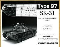 97式(1式・3式)中戦車用履帯 (可動式)