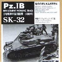 モデルカステン連結可動履帯 SKシリーズI号戦車用履帯