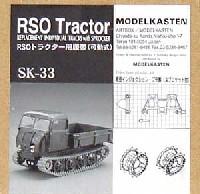 モデルカステン連結可動履帯 SKシリーズRSO用履帯(インジェクション製スプロケット付)