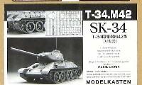 モデルカステン連結可動履帯 SKシリーズT34用履帯 M42型 (可動式)