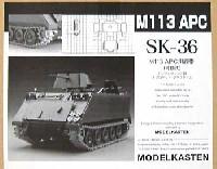 モデルカステン連結可動履帯 SKシリーズM113 APC用履帯