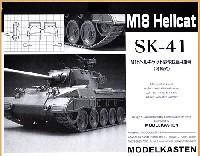 モデルカステン連結可動履帯 SKシリーズM18 ヘルキャット駆逐戦車用 履帯 (可動式)