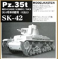 モデルカステン連結可動履帯 SKシリーズ35(t)戦車用履帯 (可動式)