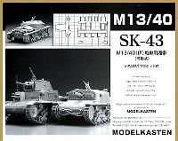 モデルカステン連結可動履帯 SKシリーズM13/40 (伊)戦車戦車用履帯 (メタル製スプロケット付)