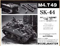M4シャーマン戦車用履帯 T49型 (可動式)