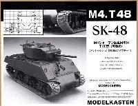 モデルカステン連結可動履帯 SKシリーズM4シャーマン戦車用履帯 T48型 (可動式)