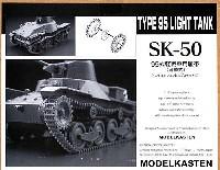 モデルカステン連結可動履帯 SKシリーズ95式軽戦車用履帯 (可動式)