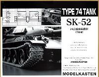 モデルカステン連結可動履帯 SKシリーズ74式戦車用 履帯 (可動式)