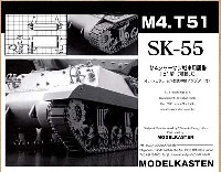 M4シャーマン戦車用履帯 T51型 (可動式)