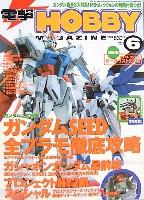 アスキー・メディアワークス月刊 電撃ホビーマガジン電撃ホビーマガジン 2003年6月号