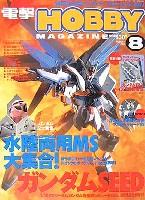 アスキー・メディアワークス月刊 電撃ホビーマガジン電撃ホビーマガジン 2003年8月号