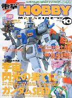 アスキー・メディアワークス月刊 電撃ホビーマガジン電撃ホビーマガジン 2003年10月号