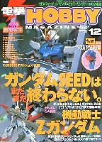 アスキー・メディアワークス月刊 電撃ホビーマガジン電撃ホビーマガジン 2003年12月号