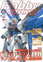 ホビージャパン  2003年6月号