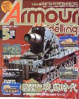 アーマーモデリング 2003年5月号