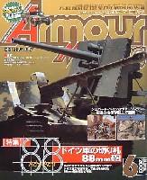 アーマーモデリング 2003年6月号