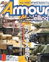 アーマーモデリング 2003年8月号