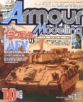 アーマーモデリング 2003年10月号
