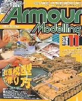 アーマーモデリング 2003年11月号
