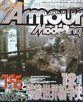 アーマーモデリング 2003年12月号