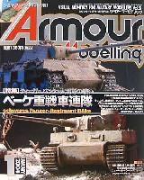 アーマーモデリング 2004年1月号