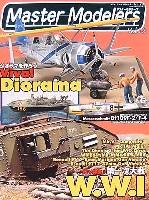 芸文社マスターモデラーズマスターモデラーズ Vol.13 (2004年1月)