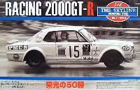 アオシマ1/24 ザ・スカイライン栄光の50勝 レーシング 2000GT-R(KPGC10) ゼッケン15