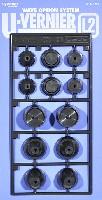 ウェーブオプションシステム (プラユニット)U・バーニア L2
