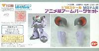 Bクラブ1/100 レジンキャストキットMGドム用 アニメ版アームパーツセット