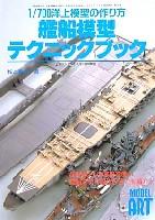 モデルアート臨時増刊艦船模型テクニックブック