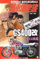 GS400改 江口洋助