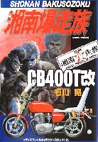CB400T改 石川晃