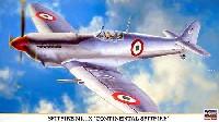 スピットファイア Mk.9 コンチネンタル スピットファイア
