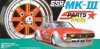 SSR Mk-Ⅲ (スピードスター Mk-Ⅲ)